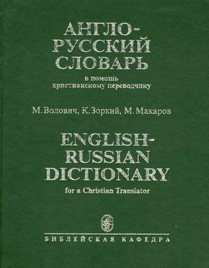 словари англо русские - фото 10